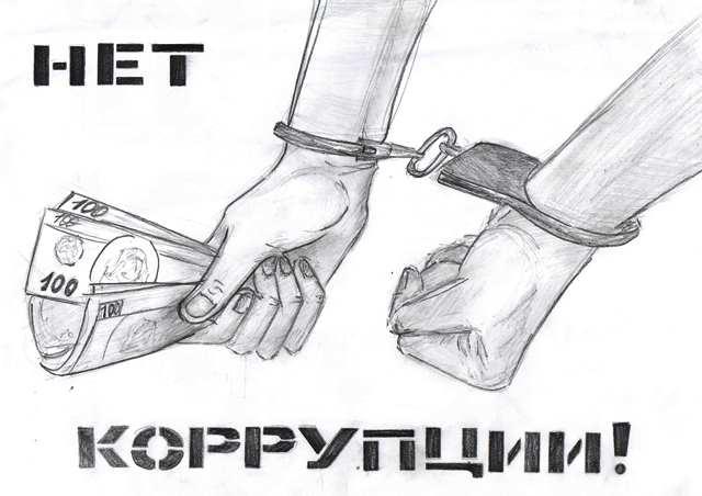 картинки с надписью мы против коррупции сообщению местной администрации